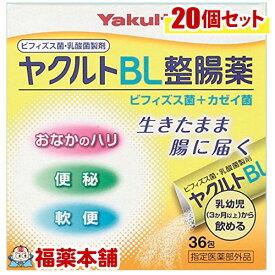 ヤクルトBL整腸薬 36包 ボーナスセット(20箱セット) [宅配便・送料無料] 「T100」