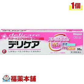 【第3類医薬品】デリケアクリーム 35g [宅配便・送料無料]