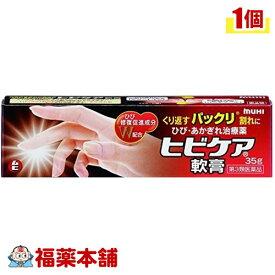【第3類医薬品】ヒビケア軟膏お徳用(35g) [宅配便・送料無料] 「T60」
