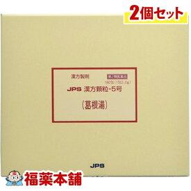 【第2類医薬品】JPS 葛根湯 [漢方顆粒-5号]  180包×2個 [宅配便・送料無料]