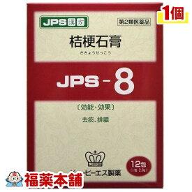【第2類医薬品】JPS 桔梗石膏 [漢方顆粒-8号] 12包 [ゆうパケット・送料無料] 「YP30」