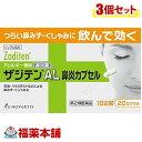 【第2類医薬品】☆ザジテンAL鼻炎カプセル 20cap×3個 [ゆうパケット・送料無料] 「YP30」