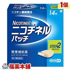 【第1類医薬品】☆ニコチネル パッチ10 (14枚) [ゆうパケット・送料無料] 「YP30」