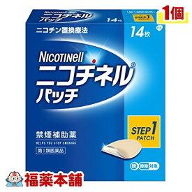 【第1類医薬品】☆ニコチネル パッチ20 (14枚) [ゆうパケット・送料無料] 「YP30」
