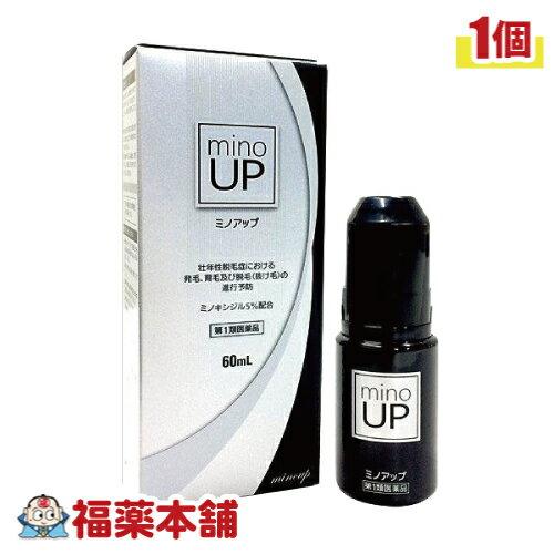 【第1類医薬品】東和薬品 ミノアップ 60ml [宅配便・送料無料] 「T60」