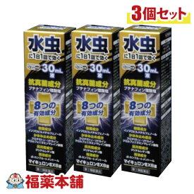 【第(2)類医薬品】マイキュロンEX8液 30ml ×3個 万協製薬 水虫 たむし [宅配便・送料無料]