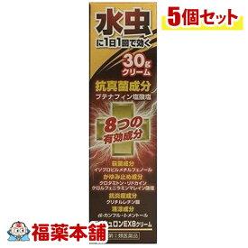 【第(2)類医薬品】マイキュロンEX8クリーム 30g×5個 [宅配便・送料無料] 「T60」