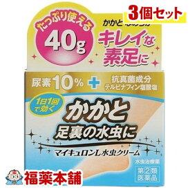 【第(2)類医薬品】☆新マイキュロンL水虫クリーム 40g×3個 [宅配便・送料無料] 「T60」
