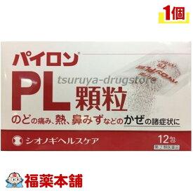 【第(2)類医薬品】パイロンPL顆粒 (12包) [ゆうパケット・送料無料] 「YP30」