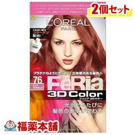 ロレアル フェリア3Dカラー #76 ピンクダイヤモンド ×2箱 [宅配便・送料無料] 「T60」