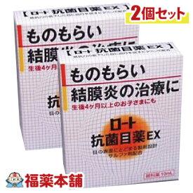 【第2類医薬品】ロート抗菌目薬EX (10ml) × 2個 ものもらい 結膜炎 ビタミンE配合 [ゆうパケット・送料無料]