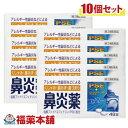 【第(2)類医薬品】皇漢堂 鼻炎薬A「クニヒロ」 48錠×10個 [宅配便・送料無料] 「T60」