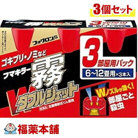 【第2類医薬品】フマキラー フォグロンS(100mLx3本入)×3個 [宅配便・送料無料] 「T80」