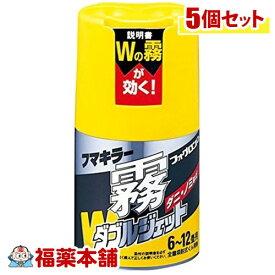 【第2類医薬品】フマキラー霧ダブルジェット フォグロンD ダニ・ノミ用駆除剤(100ml)×5個 [宅配便・送料無料] 「T60」