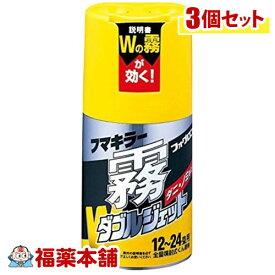 【第2類医薬品】フマキラー霧ダブルジェット フォグロンD ダニ・ノミ用駆除剤(200ml)×3個 [宅配便・送料無料] 「T60」