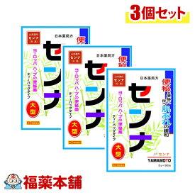 【第(2)類医薬品】山本漢方 日本薬局方 センナ分包(3Gx96包)×3個 [宅配便・送料無料]