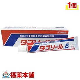 【第3類医薬品】タプソール8(20g) [宅配便・送料無料]