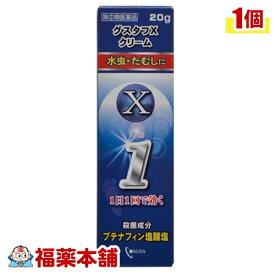 【第(2)類医薬品】☆グスタフXクリーム(20g) [ゆうパケット送料無料] 「YP30」