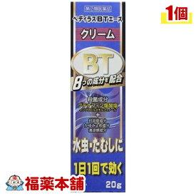 【第(2)類医薬品】☆ペディラスBTエース クリーム(20g) [ゆうパケット送料無料] 「YP30」