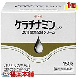 【第3類医薬品】ケラチナミンコーワ 20%尿素配合クリーム(150g) [宅配便・送料無料]