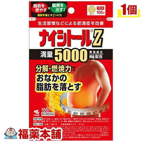 【第2類医薬品】ナイシトールZ パウチ(105錠) [ゆうパケット送料無料] 「YP20」