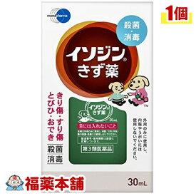 【第3類医薬品】イソジンきず薬(30ml) [ゆうパケット送料無料] 「YP30」