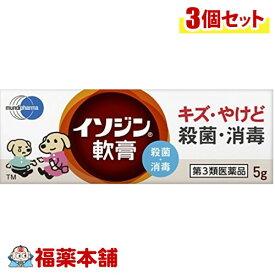 【第3類医薬品】イソジン軟膏(5g)×3個 [ゆうパケット送料無料] 「YP20」