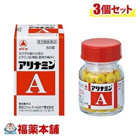 【第3類医薬品】アリナミンA(60錠入) ×3個 [宅配便・送料無料] 「T60」