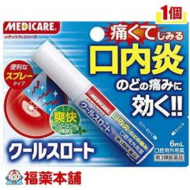 【第3類医薬品】メディケア クールスロート(6ml) [ゆうパケット送料無料] 「YP20」