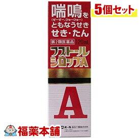 【第2類医薬品】フストール シロップA(120mL) ×5個 [宅配便・送料無料] 「T60」