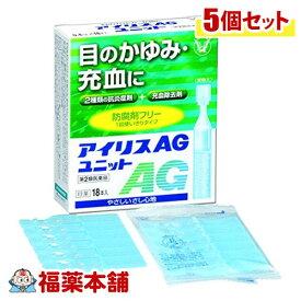 【第2類医薬品】アイリスAGユニット(18本入)×5個 [宅配便・送料無料] 「T60」
