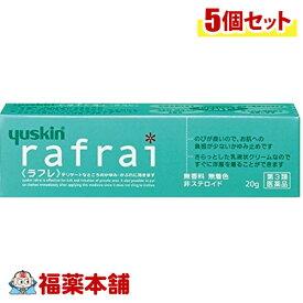 【第3類医薬品】ユースキン ラフレ(20g)×5個 [ゆうパケット送料無料] 「YP30」