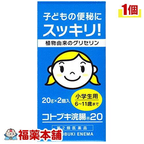 【第2類医薬品】コトブキ浣腸 20(20gx2コ入) [宅配便・送料無料] *