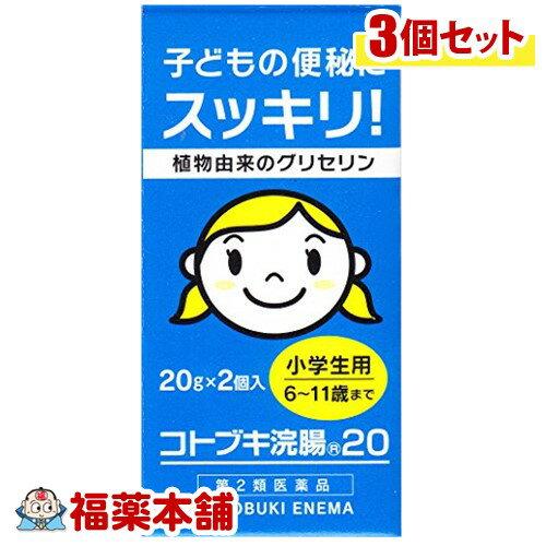 【第2類医薬品】コトブキ浣腸 20(20gx2コ入)×3個 [宅配便・送料無料] *