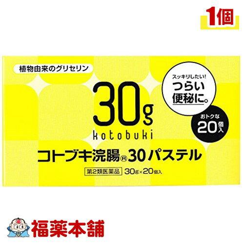 【第2類医薬品】コトブキ浣腸30パステル(30gx20コ入) [宅配便・送料無料] 「T60」