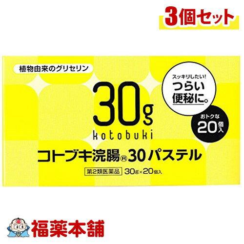 【第2類医薬品】コトブキ浣腸30パステル(30gx20コ入)×3個 [宅配便・送料無料] 「T60」