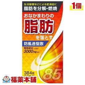 【第2類医薬品】防風通聖散料エキス錠(384錠) [宅配便・送料無料]