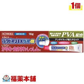 【第(2)類医薬品】☆ラクピオンEXゲルα(18g) [ゆうパケット送料無料] 「YP30」