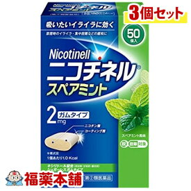 【第(2)類医薬品】☆ニコチネル スペアミント(50コ入)×3個 [宅配便・送料無料]