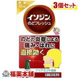 【第3類医薬品】イソジンのどフレッシュ(12mL)×3個 [ゆうパケット送料無料] 「YP30」