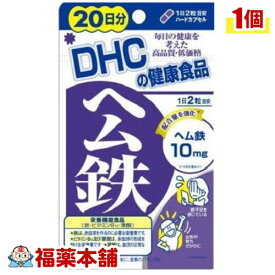 DHC ヘム鉄 40粒 (20日分) [ゆうパケット・送料無料] 「YP20」
