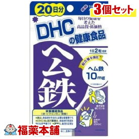 DHC ヘム鉄 40粒 (20日分)×3個 [ゆうパケット・送料無料] 「YP20」