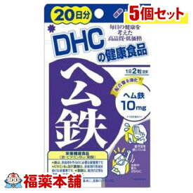 DHC ヘム鉄 40粒 (20日分)×5個 [ゆうパケット・送料無料] 「YP20」