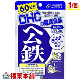 DHC ヘム鉄 120粒 (60日分) [ゆうパケット・送料無料] 「YP20」