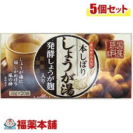 ノイカ 発酵しょうが麹入り 本しぼりしょうが湯(18gx20包)×5個 [宅配便・送料無料]