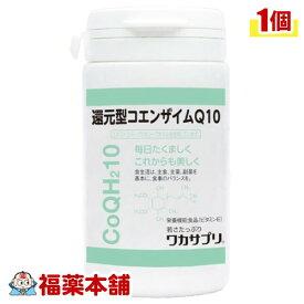 ワカサプリ 還元コエンザイムQ10(60粒) [宅配便・送料無料] 「T60」