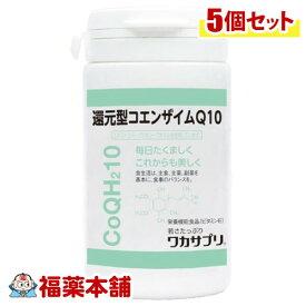 ワカサプリ 還元コエンザイムQ10(60粒)×5個 [宅配便・送料無料] 「T60」