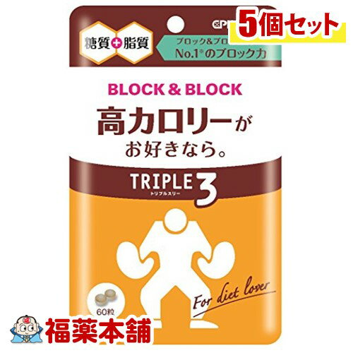 ピルボックス ブロック&ブロック トリプル3(60粒)×5個 [ゆうパケット送料無料] *