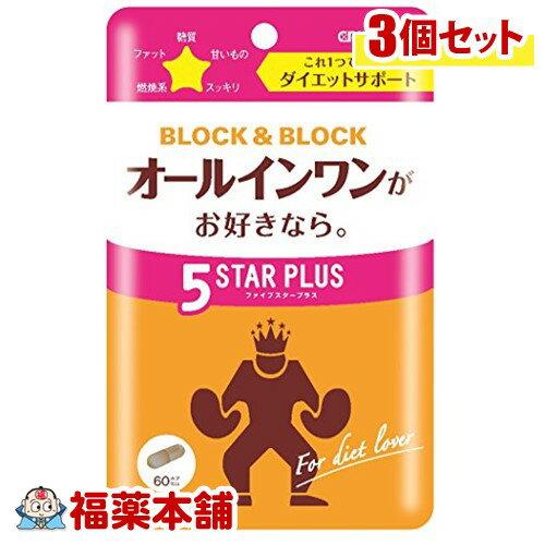 「Entryでポイント3倍」ピルボックス ブロック&ブロック ファイブスタープラス(60カプセル)×3個 [ゆうパケット・送料無料] 「YP20」