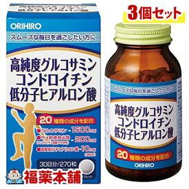 高純度グルコサミン・コンドロイチン・低分子ヒアルロン酸(300mgx270粒)×3個 [宅配便・送料無料] 「T60」
